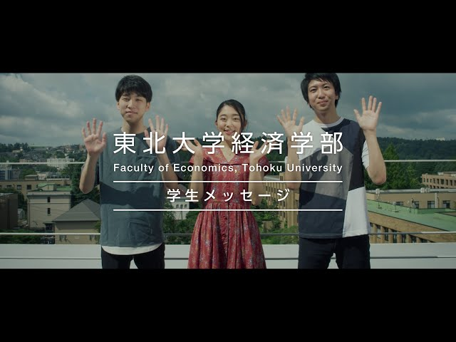 【公式ムービー】経済学部学生メッセージ