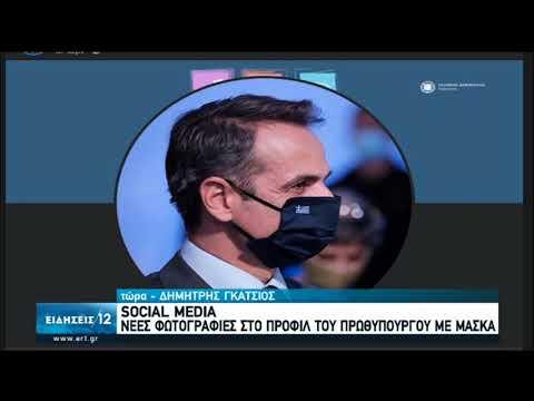 Με μάσκα οι φωτογραφίες προφίλ του Πρωθυπουργού στα μέσα κοινωνικής δικτύωσης   01/08/2020   ΕΡΤ