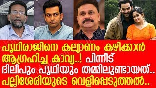 Video കാവ്യയുമായി ദിലീപ് അടുത്തത് ഇങ്ങനെ..!! l Ratnakumar Pallissery about Prithviraj MP3, 3GP, MP4, WEBM, AVI, FLV Februari 2019