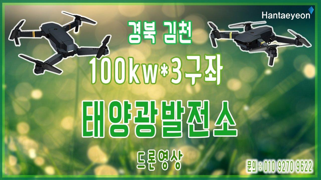 경북 김천 태양광발전소 10…