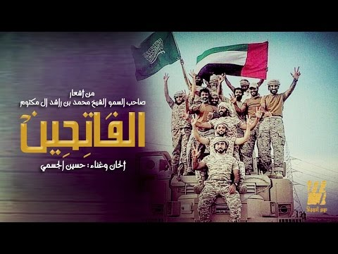 """حسين الجسمي يغني """"الفاتحين"""" من أشعار محمد بن راشد آل مكتوم"""