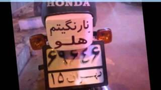 2عکسهای خنده دار ایران