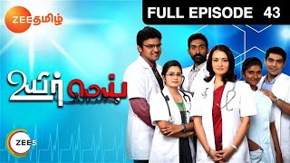 Uyirmei - Episode 43 - October 20, 2014