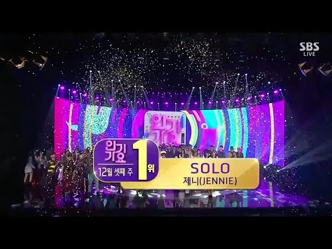 JENNIE - 'SOLO' 1216 SBS Inkigayo : NO.1 OF THE WEEK - Thời lượng: 3:54.