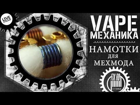 05 Vape МЕХАНИКА | НАМОТКИ для МЕХМОДА 1x18650 |LIVE 22.01.17|20:20MCK