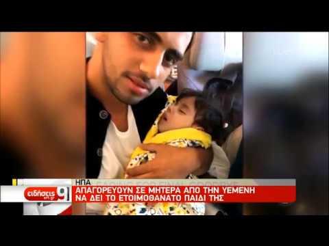 ΗΠΑ: Απαγορεύουν σε μητέρα από την Υεμένη να δει το ετοιμοθάνατο παιδί της | 18/12/18 | ΕΡΤ
