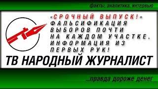 ТВ НАРОДНЫЙ ЖУРНАЛИСТ #69 СРОЧНЫЙ ВЫПУСК! «ФАЛЬСИФИКАЦИЯ ВЫБОРОВ в Москве 10 сентября!»