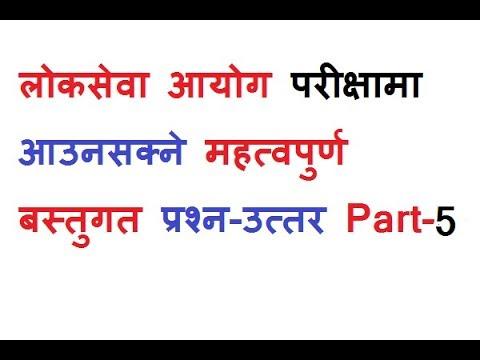 (Lok Sewa Aayog Model Question Answer Part-5 - : 4 mins, 34 secs.)