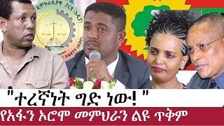 Ethiopia: የኢትዮታይምስ የዕለቱ ዜና | EthioTimes Daily Ethiopian News  |  Lidetu Ayalew | DebreTsion
