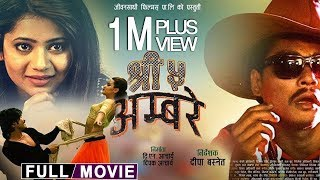 Video New Nepali Full Movie | Shree 5 Ambare | Priyanka Karki, Saugat Malla, Keki Adhikari MP3, 3GP, MP4, WEBM, AVI, FLV September 2018