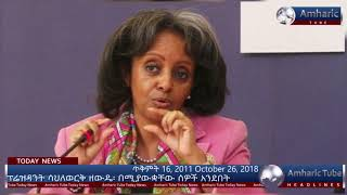 Amharic  News October 26, 2018