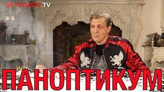 Невзоров и Уткин программе «Паноптикум» на тв Дождь 11.04.19