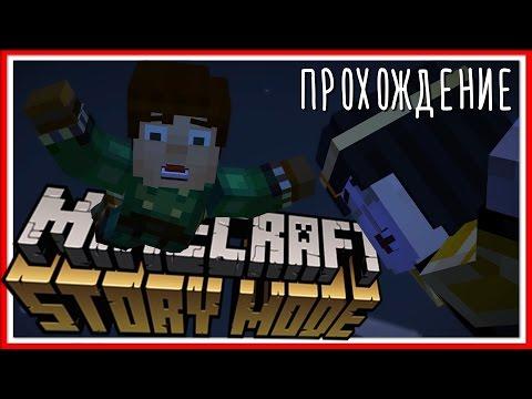 Прохождение Minecraft: Story Mode: Серия №10 - ГОРОД В НЕБЕСАХ (ЭПИЗОД 5)
