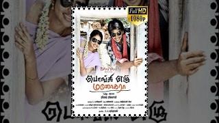 Video Ponge Ezhu Manohara Latest Tamil Full Movie -  Irfan, Singampuli, Archana MP3, 3GP, MP4, WEBM, AVI, FLV Juli 2018