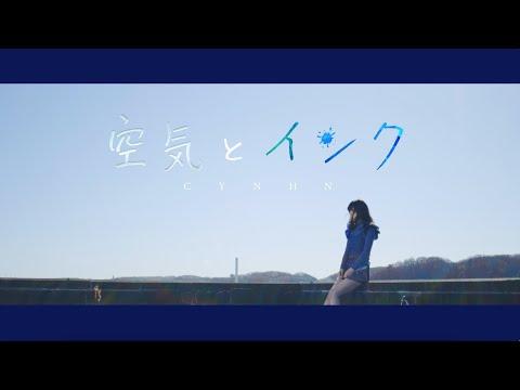 CYNHN(スウィーニー)「空気とインク」Music Video