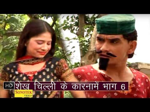 Video Shekh Chilli Ke Karname Part 6 || शेख़ चिल्ली के कारनामें भाग 6  ||  Hindi Hittest Comedy download in MP3, 3GP, MP4, WEBM, AVI, FLV January 2017