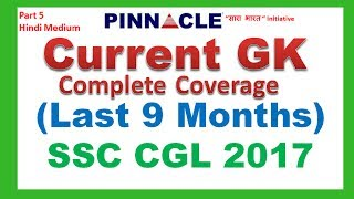 सारा भारत : An Initiative to cover last 9 months current GK for SSC CGL 2017.Join SSC CGL Tier 1 test series 20 Tests (Rs200) , 50 Tests(Rs700), 90 Tests (with videos 2500/ without videos Rs1000). https://goo.gl/7rkoP2 Join SSC CGL Online Coaching Course or Hard drive course https://goo.gl/7rkoP2