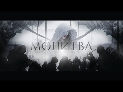 Мэйти (ft. Loc-Dog) - Молитва