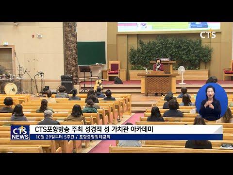 [CTS뉴스] CTS포항방송 주최 성경적 성 가치관 아카데미 (201106)