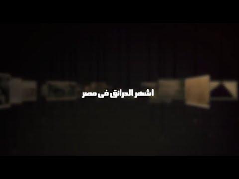 أشهر الحرائق في مصر