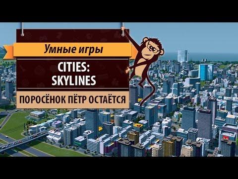 Обзор игры Cities: Skylines. Нормальный градостроительный симулятор
