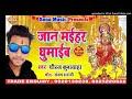 Super Hit New देवी गीत - जान मईघर घुमाईब || Dhiraj Kushwaha || Navratri Hit Song 2018