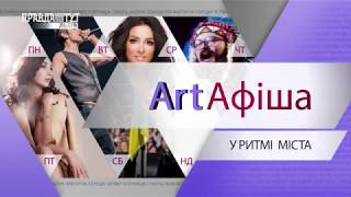 ART Афіша 15.07.2018