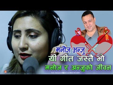 (अन्जु पन्त र मनोज राजले गाएको यी गितले दर्सकको आशु थामिएन .. Anju Panta&Manoj Raj Best Adhunik Song - Duration: 17 minutes.)