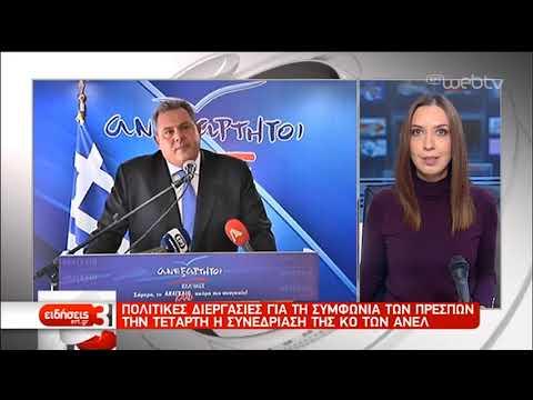 Παπαχριστόπουλος: Δεν θα ψηφίσω πρόταση δυσπιστίας | 07/01/19 | ΕΡΤ