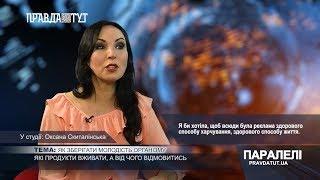 «Паралелі» Оксана Скиталінська: Як зберігати молодість організму?