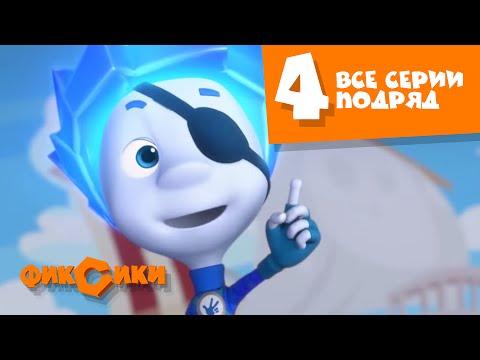 Фиксики Все серии подряд - Все серии подряд (сборник 4) Познавательные мультики для детей (видео)