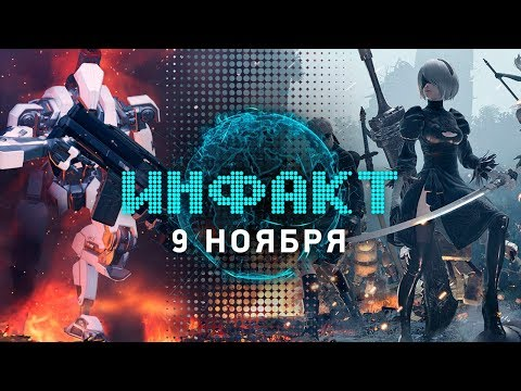 Инфакт от 09.11.2017 [игровые новости] — Long War (XCOM), Total War: Rome II — Empire Divided, NieR… (видео)