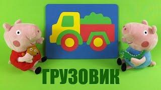 Развивающий мультик Свинка Пеппа - Пазл: Собираем Грузовик