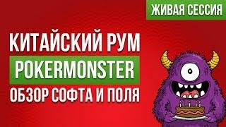 Тест китайского рума PokerMonster