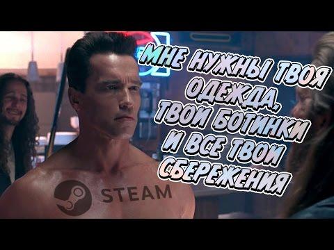 Терминатор и компьютерные игры (Переозвучка) (видео)