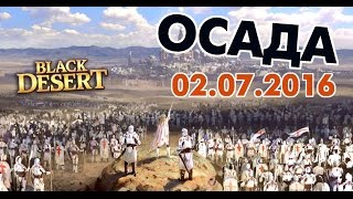 Black Desert (RU) - Осада bdo.ОгнемётыПулемёты iddqb vs f2p server pvp Archer