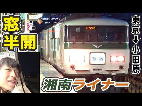 【北海道&東日本パス】湘南ライナーに乗って温泉旅行 伊東へ向 …