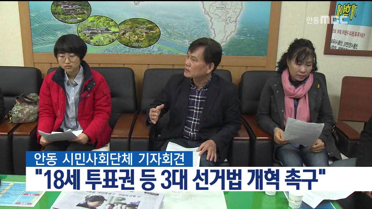 3대 선거법 개혁과제 실현 기자회견