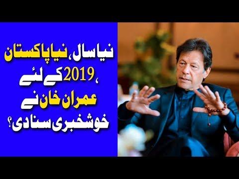 Naya Saal 2019 , Naya Pakistan | Think Tank With Syeda Ayesha Naaz | Dunya News