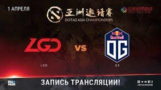 LGD vs OG, DAC 2018 [Adekvat, Lum1Sit]