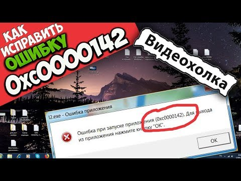 Как исправить ошибку 0хс0000142 - DomaVideo.Ru