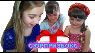 Ми отримали несподіваний подарунок - незвичайний сюрприз бокс. Дивимось уважно що в коробці у відео)Дивись відео для дітей українською мовою! Це український дитячий новий канал, ділися в соцмережах, став лайки і підписуйся!Ще класні відео тут:1.  ТИПИ УЧНІВ на КАНІКУЛАХ - https://www.youtube.com/edit?o=U&video_id=KRcIQuSbKSQ2. ВИКЛИК ПРИЙНЯТО №4 - Важко до СЛІЗ! Співаю ГРИБЫ - Тает Лед Українською, малюю ротом - https://www.youtube.com/watch?v=6t26VJR-0GQ3. Я НЕ ХОЧУ В ЦЬОМУ ЖИТИ!!! Класний Соціальний Ролик про Сортування СМІТТЯ - https://www.youtube.com/watch?v=9eVIqcGKSU84. ДОРОГО VS ДЕШЕВО - Експеримент Веселка із SKITTLES Vs ДЕШЕВІ ДРАЖЕ цукерки https://www.youtube.com/edit?o=U&video_id=-ZYwwky271g5. Що в КОРОБЦІ ЧЕЛЛЕНДЖ? Спробуй не ЗАПЛАКАТИ від СТРАХУ Челлендж https://www.youtube.com/watch?v=ZaG9k6N32oo6. DZIDZIO - Банда-Банда (Пародія на кліп Дзідзьо) - https://www.youtube.com/watch?v=ibxqiQaWMmo7. ЯК прикинутися ХВОРОЮ і ПРОГУЛЯТИ ШКОЛУ? 😷 Очікування vs Реальність 💉 Страшний лікар і великий укол https://www.youtube.com/watch?v=BGuRpoBQNv48. Мій Веселий РУМ ТУР 😆 Моя КІМНАТА 2017 / Потаємні місця Моєї Кімнати / ROOM TOUR https://www.youtube.com/watch?v=Dzo5ivjI3JQ9. НАЙСМІШНІШИЙ Мовний ЧЕЛЛЕНДЖ 😃 Спробуйте НЕ ЗАСМІЯТИСЯ 😰 Златка і Анюта ПЛАЧЕ https://www.youtube.com/watch?v=j19o-wMsxcA10. Приколи на зйомках  За кадром   Ляпи та смішні моменти 😆 Злата каже підписатись на Miss Katy https://www.youtube.com/watch?v=7YhvZ5dKdZ411. НЕСЛУХНЯНІ ДІТИ розбили НОУТБУК HP коли дивилися Мультик Маша та Ведмідь нові серії українською - https://www.youtube.com/watch?v=XNSqwFL9hYg12. ВУЛКАН з Coca Cola + Бенгальські вогні  5 Дивовижних ТРЮКІВ з Рідинами 💧 Красиві Трюки з водою https://www.youtube.com/watch?v=rDMAg7ZKn6413. Чи ВИТРИМАЮТЬ мене 2 ЯЙЦЯ? Трюки і Експерименти від WOL, які ВАС здивують - https://www.youtube.com/watch?v=JPBxdaQK1UU14. ДЗЕРКАЛО МАЙБУТНЬОГО 💥 Я Буду ГОРБАТОЮ  чи СТРУНКОЮ ? 👱  Повчальне відео для дітей https://www.youtube.com/watch?v=cm60vuLUp2c15. ЗЛ