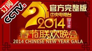 The CCTV Spring Festival Gala 2014