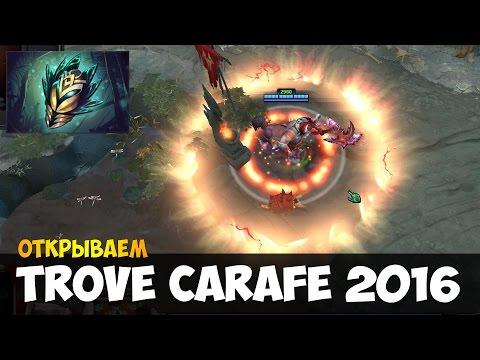 Trove carafe 2018 как получить