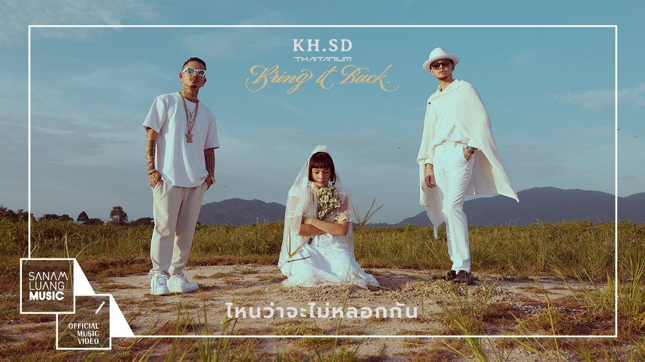 ไหนว่าจะไม่หลอกกัน (Trap Soul)   KH.SD THAITANIUM【OFFICIAL MV】