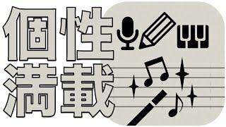 マイクラ実況用のBGMをiPhoneだけで作る「Chordana Composer」