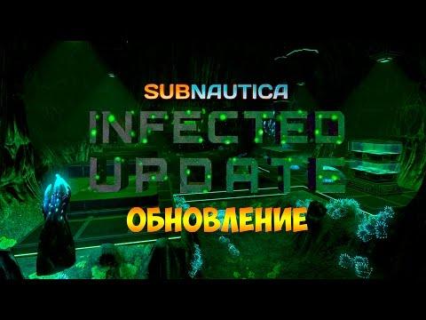 ОБЗОР ОБНОВЛЕНИЯ (INFECTED UPDATE) ЗАРАЖЕНИЕ - Subnautica #83 (видео)