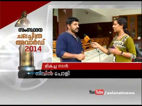 Nivin Paulys responds to the Kerala State best actor Award Declaration