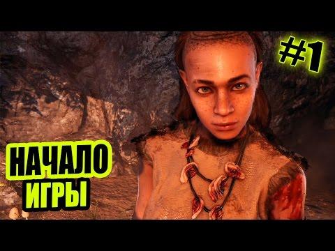 Прохождение Far Cry Primal - НАЧАЛО ИГРЫ [1]