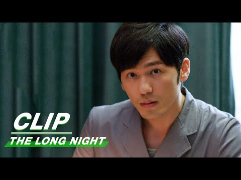 Clip: Exposure Of Jiang Yang's Plan | The Long Night EP11 | 沉默的真相 | iQIYI
